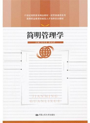 简明管理学(21世纪高职高专精品教材·经贸类通用系列;高等职业教育技能型人才培养实训教材)