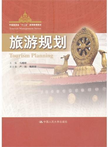 """旅游规划(中国旅游业""""十二五""""高等教育教材)"""