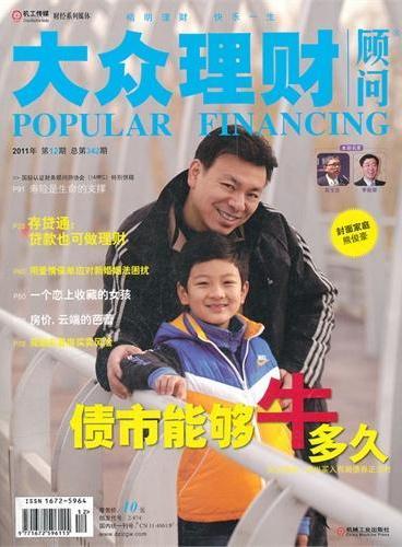 大众理财顾问(2011年第12期)