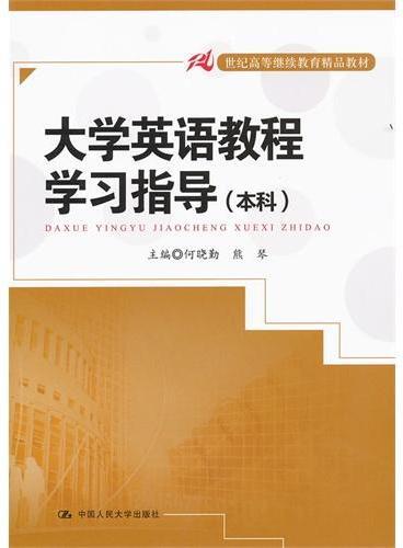 大学英语教程学习指导(本科)(21世纪高等继续教育精品教材)