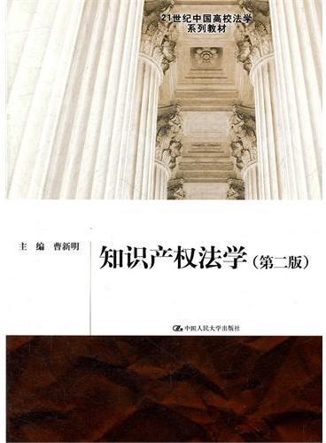 知识产权法学(第二版)(21世纪中国高校法学系列教材)