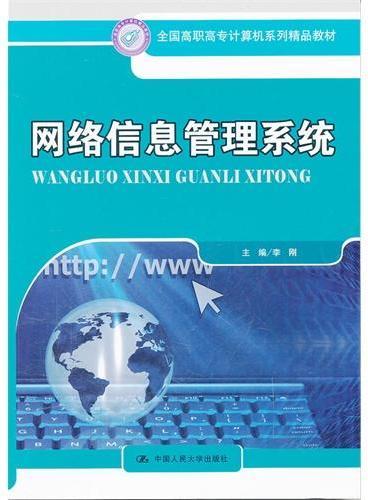 网络信息管理系统(全国高职高专计算机系列精品教材)