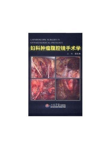 妇科肿瘤腹腔镜手术学(含光盘).妇产科名家精品系列