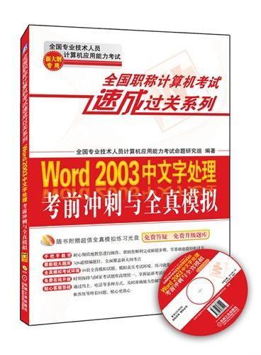 全国职称计算机考试速成过关系列:Word 2003中文字处理考前冲刺与全真模拟:新大纲专用(附全真模拟光盘1张+免费答疑升级题库)