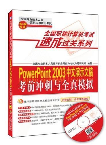 全国职称计算机考试速成过关系列:PowerPoint 2003中文演示文稿考前冲刺与全真模拟:新大纲专用(附全真模拟光盘1张+免费答疑升级题库)