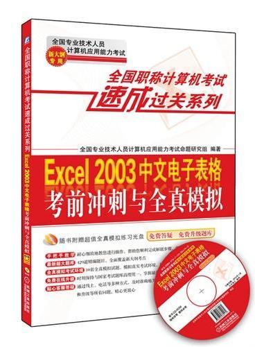 全国职称计算机考试速成过关系列:Excel 2003中文电子表格考前冲刺与全真模拟:新大纲专用(附全真模拟光盘1张+免费答疑升级题库)