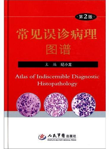常见误诊病理图谱(含光盘).第二版