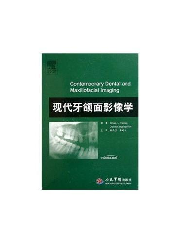 现代牙颌面影像学
