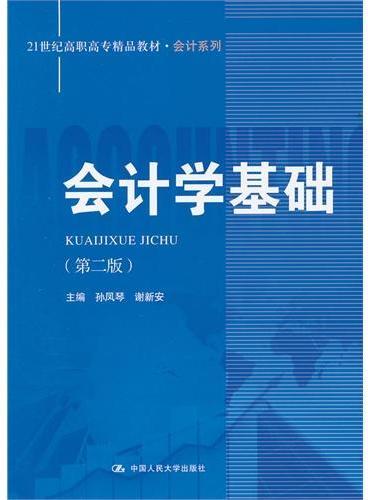 会计学基础(第二版)(21世纪高职高专精品教材·会计系列)