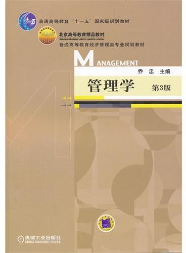 """管理学  第3版(普通高等教育""""十一五""""国家级规划教材)"""