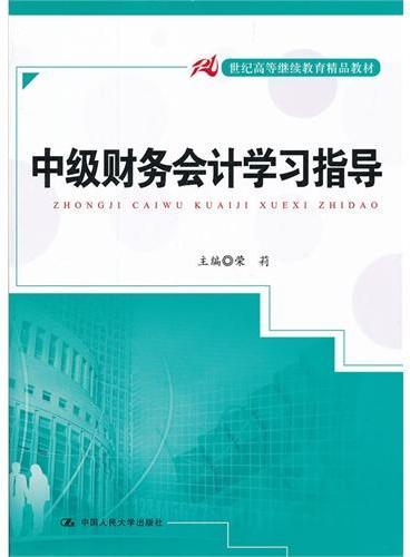 中级财务会计学习指导(21世纪高等继续教育精品教材)