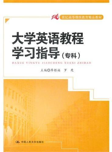 大学英语教程学习指导(专科)(21世纪高等继续教育精品教材)
