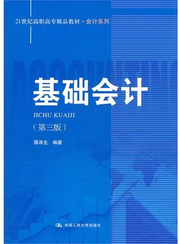 基础会计(第三版)(21世纪高职高专精品教材·会计系列)