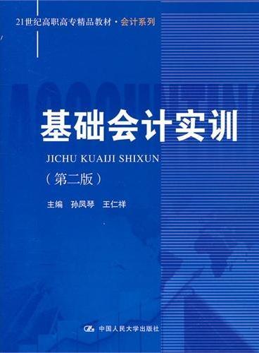 基础会计实训(第二版)(21世纪高职高专精品教材·会计系列)