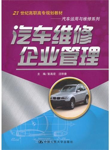 汽车维修企业管理(21世纪高职高专规划教材·汽车运用与维修系列)
