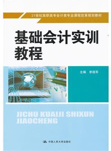基础会计实训教程(21世纪高职高专会计类专业课程改革规划教材)