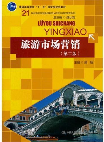 旅游市场营销(第二版)(21世纪高职高专规划教材·旅游与酒店管理系列)