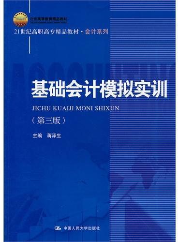 基础会计模拟实训(第三版)(北京高等教育精品教材;21世纪高职高专精品教材·会计系列)