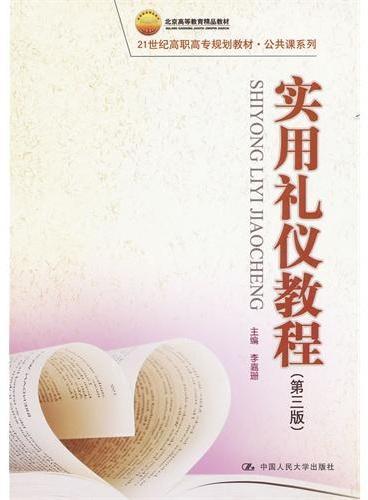 实用礼仪教程(第三版)(北京高等教育精品教材;21世纪高职高专规划教材·公共课系列)