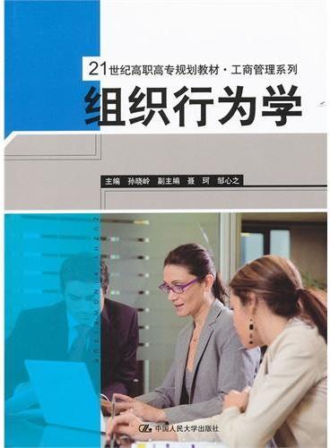 组织行为学(21世纪高职高专规划教材·工商管理系列)