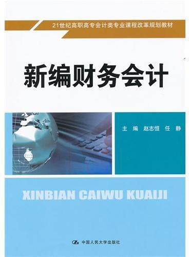 新编财务会计(21世纪高职高专会计类专业课程改革规划教材)