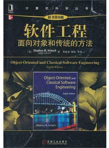 软件工程:面向对象和传统的方法(原书第8版)(软工领域经典著作,被加州伯克利分校等180所美国高校选作教材)