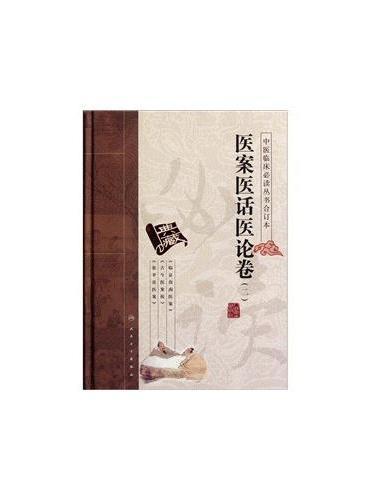 中医临床必读丛书(合订本)——医案医话医论卷(二)