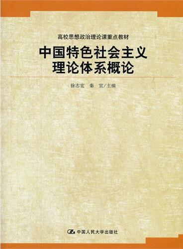 中国特色社会主义理论体系概论(高校思想政治理论课重点教材)