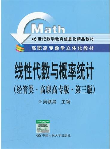 线性代数与概率统计(经管类·高职高专版·第三版)(高职高专数学立体化教材;21世纪数学教育信息化精品教材)