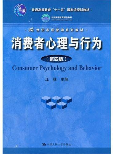 """消费者心理与行为(第四版)(21世纪市场营销系列教材;""""十一五""""国家级规划教材;北京高等教育精品教材)"""