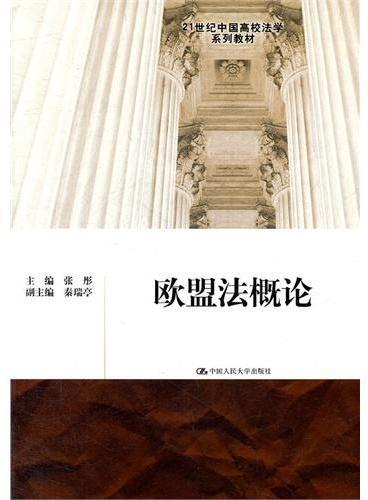 欧盟法概论(21世纪中国高校法学系列教材)