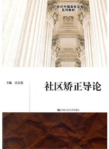社区矫正导论(21世纪中国高校法学系列教材)