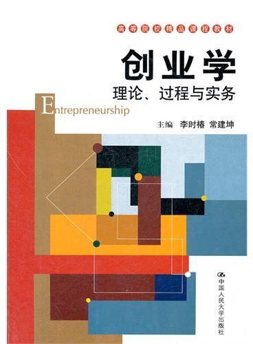 创业学:理论、过程与实务(高等院校精品课程教材)