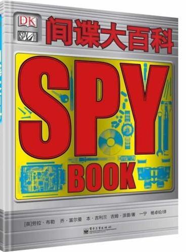 间谍大百科(全彩)间谍世界和顶级间谍大揭秘!让孩子学会观察、发现,勇敢地探索未知世界!