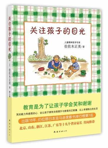 关注孩子的目光(出版16年持续位居日本家教书排行第一,北京浙江广东十几个省市家长传阅推荐,让孩子拥有自我提升与修复的正能量,过上幸福独立的生活)