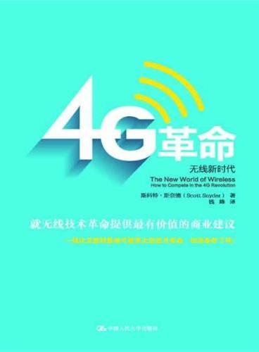 4G革命:无线新时代(就无线技术革命提供最有价值的商业建议,如何赶上4G潮流,而不是被冲到岸边!)