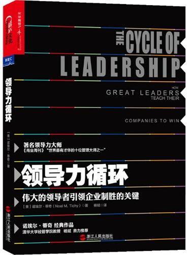 """领导力循环(著名领导力大师、《商业周刊》""""世界最有才华的十位管理大师之一"""" 诺埃尔?蒂奇 经典作品,清华大学经管学院教授 杨斌  鼎力推荐)"""