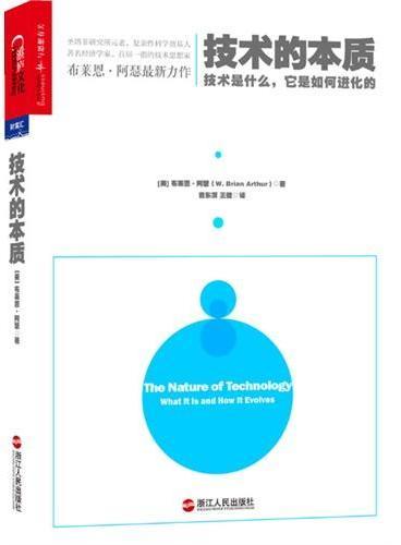 技术的本质:技术是什么,它是如何进化的(谷歌董事长、凯文?凯利、汪丁丁、段永朝、陈劲、包国光联袂推荐的经典作品)