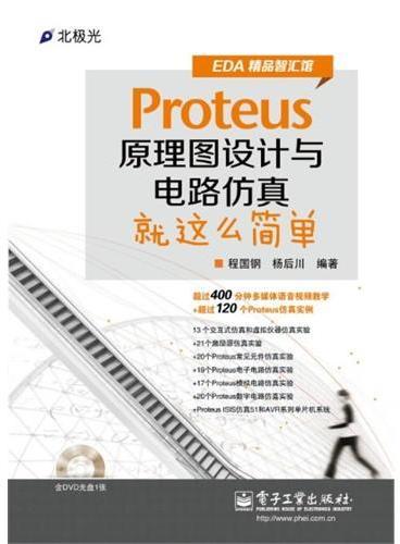 Proteus原理图设计与电路仿真就这么简单(含DVD光盘1张)