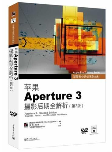 苹果Aperture 3摄影后期全解析(第2版)(含DVD光盘1张)(全彩)