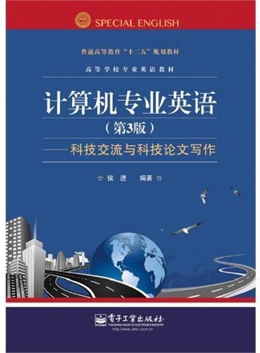 计算机专业英语(第3版)——科技交流与科技论文写作