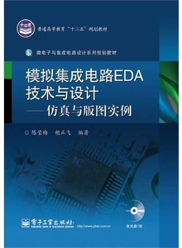 模拟集成电路EDA技术与设计——仿真与版图实例(含CD光盘1张)