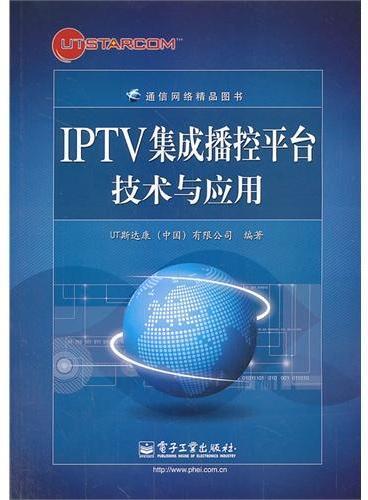 IPTV集成播控平台技术与应用