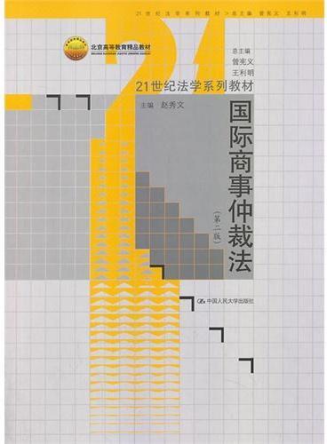国际商事仲裁法(第二版)(21世纪法学系列教材;北京高等教育精品教材)
