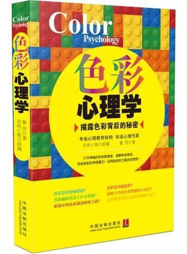 色彩心理学(揭露色彩背后的秘密,一本书掌握色彩在儿童心理、饮食、性格、职场、情绪的影响力)