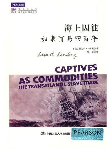 """海上囚徒:奴隶贸易四百年(明德书系·文化译品园)比""""为奴十二年""""更悲惨、漫长、真实的历史岁月!"""