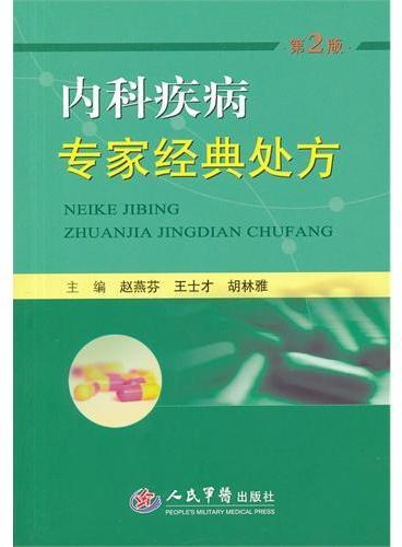 内科疾病专家经典处方(第二版)