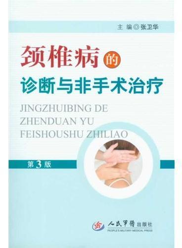 颈椎病的诊断与非手术治疗(第三版)