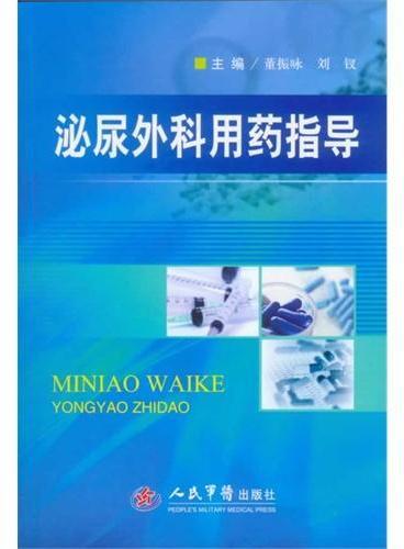泌尿外科用药指导