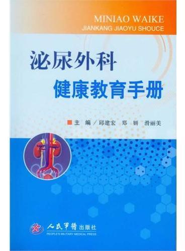 泌尿外科健康教育手册